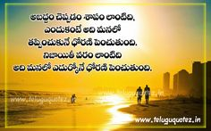 51 Best Quotes Images Telugu Manager Quotes Quotations