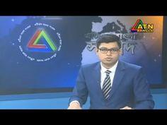 ATN Bangla news today 11 September 2016 | Bangladesh Bangla News Today