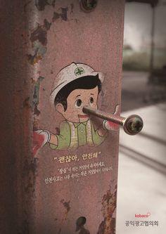 이슈인 - 잠실 롯데월드몰 앞에 부착된 공익광고 대상 수상작