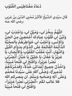 Naglaa El Abbasy's media content and analytics Islam Beliefs, Duaa Islam, Islam Hadith, Islamic Teachings, Islam Religion, Islam Quran, Quran Surah, Islamic Inspirational Quotes, Arabic Love Quotes