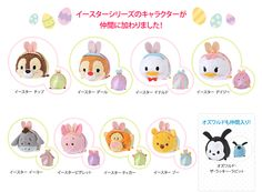 2014 Easter Collection: (Limited Edition, Released in Japan Only) Chip, Dale, Donald Duck, Daisy Duck, Eeyore, Piglet, Tigger, & Winnie the Pooh. Plus, BONUS: Oswald the Lucky Rabbit.