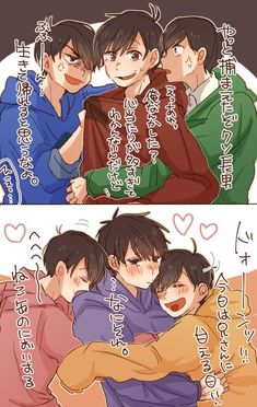 埋め込み画像 Hot Anime Boy, All Anime, Manga Anime, Anime Art, Anime Siblings, Superfamily Avengers, Osomatsu San Doujinshi, Ichimatsu, Yandere