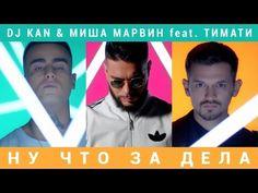 Dj Kan & Миша Марвин feat. Тимати - Ну Что За Дела