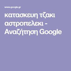 κατασκευη τζακι αστροπελεκι - Αναζήτηση Google