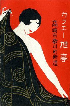 Японские спичечные этикетки 1920-40-х годов. - Неспящие в Торонто