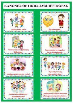 dreamskindergarten Το νηπιαγωγείο που ονειρεύομαι !: Οι κανόνες της τάξης μου Preschool Education, Kindergarten Class, Preschool Classroom, Classroom Rules, Work Activities, Preschool Activities, School Social Work, School Themes, Elementary Music