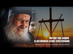 Αυτήν την ώραν η μετάνοια είναι επείγουσα - Γέροντος Ιωσήφ Βατοπαιδινού