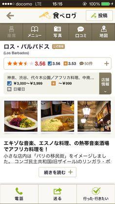 裏渋谷 カウンター