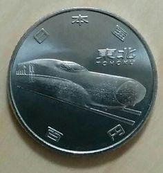 Shinkansen opening of business 50th anniversary 100 yen coins (Japan_2015) 4