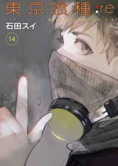 Tokyo Ghoul:re vol.14 cover