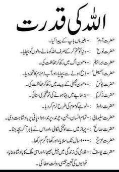 Allah ki Qudrat !!!!