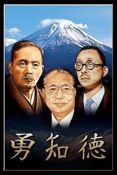 Tsunesaburo Makiguchi, Daisaku Ikeda, and Josei Toda