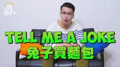 🎪 異鄉人Tell Me a Joke-『兔子買麵包』 - YouTube