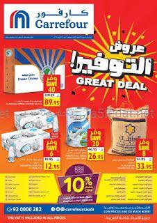 عروض كارفور Carrefour اليوم 16 اكتوبر وحتى 22 اكتوبر 2019 Pops Cereal Box Freshco Frozen Chicken