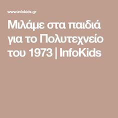 Μιλάμε στα παιδιά για το Πολυτεχνείο του 1973 | InfoKids