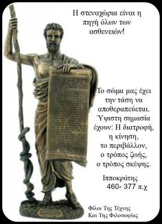 Insirational Quotes, Journey Quotes, Best Quotes, Life Quotes, Genesis Bible, Philosophical Quotes, Religion Quotes, Greek History, Proverbs Quotes