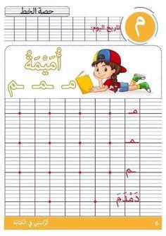 Arabic Alphabet Letters, Arabic Alphabet For Kids, Preschool Activities, Activities For Kids, Write Arabic, Arabic Lessons, Book Qoutes, Tracing Worksheets, Arabic Language