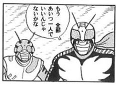Kamen Rider, Twitter Sign Up, Geek Stuff, Stamp, Messages, Shit Happens, Manga, This Or That Questions, Illustration