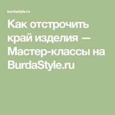 Как отстрочить край изделия — Мастер-классы на BurdaStyle.ru