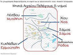 Πηγαίνω στην Τετάρτη...και τώρα στην Τρίτη: Μελέτη Περιβάλλοντος: Ενότητα 1 - Κεφάλαιο 4: Πολιτικός χάρτης της Ελλάδας: μια άλλη ματιά στα γεωγραφικά διαμερίσματα (15 χρήσιμες συνδέσεις) Geography, Education, Onderwijs, Learning