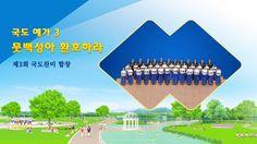 國度生活已出現 全能神教會韓文合唱 第三輯
