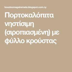 Πορτοκαλόπιτα νηστίσιμη (σιροπιασμένη) με φύλλο κρούστας Greek Cake, Food Styling, Recipies, Projects To Try, Sweets, Cooking, Desserts, Blog, Cakes