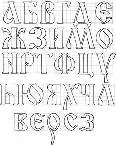 Clean but interesting. древнерусский шрифт: 17 тыс изображений найдено в Яндекс.Картинках