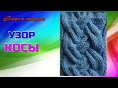 YouTube Cable Knitting, Knitting Videos, Crochet Videos, Knitting Stitches, Knitting Patterns, Crochet Patterns, How To Purl Knit, Celtic Knot, Crochet Designs