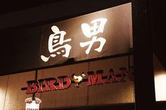 ぐるなび : 鳥男 野洲/居酒屋