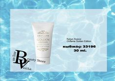 Oriflame Online Beauty Store Voula: Έως και την Κυριακή 30/7, η απαραίτητη Κρέμα Χεριώ...