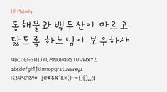 Hi Melody is a cute Korean handwriting font that emphasizes the visual rhythm of its non-tetragonal structure. Korean Handwriting, Handwriting Fonts, Korean Fonts, Korean Writing, Old English Font, Korean Alphabet, Korean Language Learning, Word Fonts, Pretty Notes