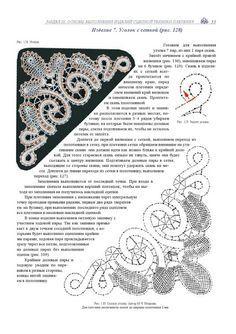 Картинки по запросу bobbin lace patterns free