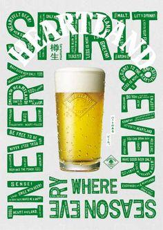 ハートのあるビール。 HEARTLAND KIRIN