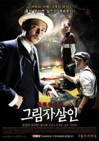 박 대 민 Pak, Dae-min: Murder of shadow / Private eye 그림자 살인 = Kŭrimja salin http://search.lib.cam.ac.uk/?itemid=|depfacozdb|451310