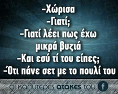 Funny Greek Quotes, Greek Memes, Sarcastic Quotes, Funny Quotes, Cold Jokes, Funny Phrases, Clever Quotes, Stupid Funny Memes, Happy Thoughts