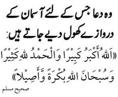 Wo dua jissey aasman k darwaze khul jate hain Duaa Islam, Islam Hadith, Allah Islam, Islam Quran, Alhamdulillah, Quran Pak, Islam Beliefs, Islam Muslim, Quran Quotes Inspirational