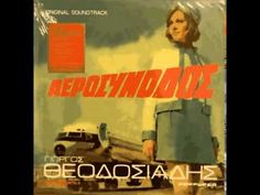 George Theodossiadis - Spicy Marguerita [Greece, 197?]   Goosebumps Greatest Songs, Dance Music, Greece, Spicy, Sayings, Youtube, Movie Posters, Greece Country, Lyrics