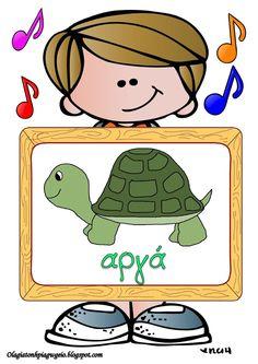 Τραγουδώντας με διάφορους τρόπους! Preschool Music, Music School, Music For Kids, Music Lessons, Music Education, In Kindergarten, Musicals, Classroom, Songs
