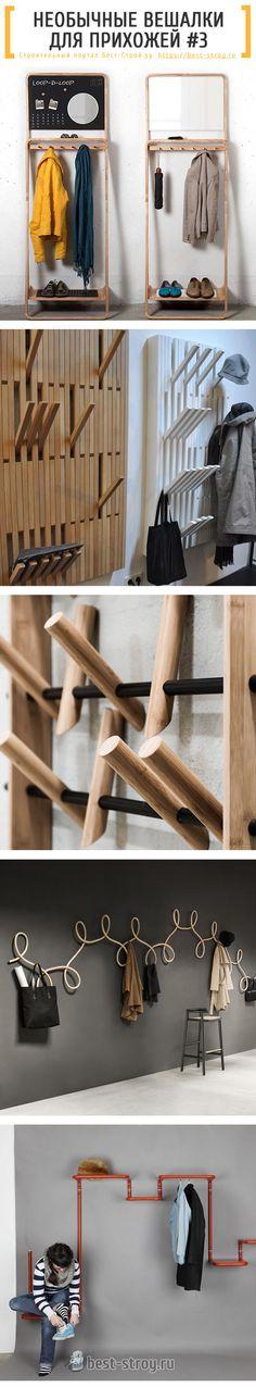 Идеи вешалок для прихожей - подбирайте стиль вешалок под интерьер прихожей и коридора.