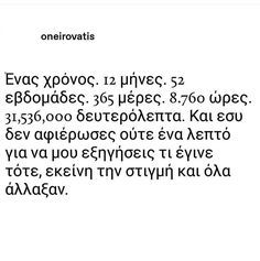 Feeling Loved Quotes, Love Quotes, Funny Greek Quotes, Tik Tok, Sad, Feelings, Sayings, Life, Qoutes Of Love
