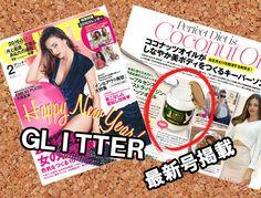 『GLITTER』2016年 2月号に掲載されました!