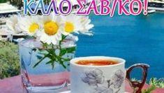 Καλημέρα-Καλό Σαβ/κο! (εικόνες) - eikones top Good Night, Mugs, Tableware, Nighty Night, Dinnerware, Tumblers, Tablewares, Mug, Dishes