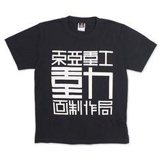 東亜重工動画制作局肌着 3,500円(税込3,780円)