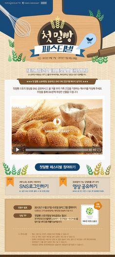 [파리크라상] 첫밀빵 페스티벌