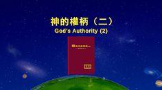 【東方閃電】神的發表《獨一無二的神自己 三 神的權柄(二)》第二集