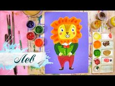 Как нарисовать льва - урок рисования для детей от 4 лет, гуашь, рисуем дома поэтапно - YouTube
