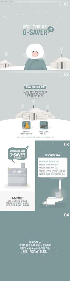지세이버(G-SAVER), 몽골 유목민 위한 '착한 기술' [카드뉴스] #GSAVER / #Cardnews ⓒ 비주얼다이브 무단 복사·전재·재배포 금지