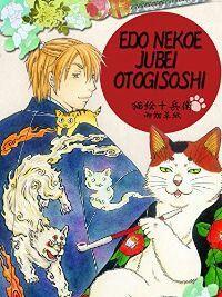 EDO Nekoe Jubei Otogisoshi ( Manga 2.5)
