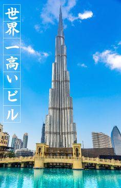 ドバイで必見のもの:Burj Khalifa、829.8mと世界1位の高さを誇り、ドバイ市街で最大の目玉です。展望台からドバイの美しい景色をお楽しみ、また、世界最高の野外展望デッキまで登り最高の観光をしよう!