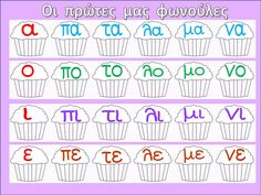 ΟΙ  ΠΡΩΤΕΣ  ΜΑΣ  ΦΩΝΟΥΛΕΣ!! School Lessons, School Hacks, School Projects, Alphabet Wall Art, Greek Alphabet, Learning Time, Learning Activities, Learn Greek, Greek Language